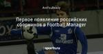Первое появление российских сборников в Football Manager