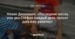 Новак Джокович: «Последние месяц или два Стефан каждый день просит дать ему ракетку»