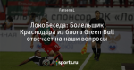 ЛокоБеседа: Болельщик Краснодара из блога Green Bull отвечает на наши вопросы