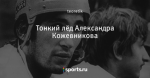 Тонкий лёд Александра Кожевникова