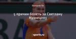5 причин болеть за Светлану Кузнецову