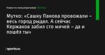 Мутко: «Сашку Панова провожали – весь город рыдал. А сейчас Кержаков забил сто мячей – да и пошёл ты» - Новости пользователей - Футбол - Sports.ru