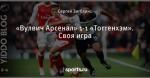 «Вулвич Арсенал» 1-1 «Тоттенхэм». Своя игра