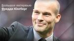 «Я никогда не думал о том, чтобы быть непобедимым». Интервью с Фредди Юнгбергом - Arsenal. Special edition - Блоги - Sports.ru