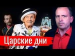 Царские дни. Константин Сёмин // АгитПроп 20.07.2019