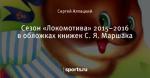 Сезон «Локомотива» 2015–2016 в обложках книжек С. Я. Маршака