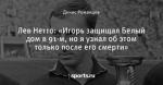 Лев Нетто: «Игорь защищал Белый дом в 91-м, но я узнал об этом только после его смерти»