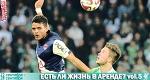 Есть ли жизнь в аренде? vol. 5 - Red Part of Liverpool - Блоги - Sports.ru