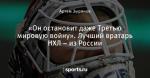«Он остановит даже Третью мировую войну». Лучший вратарь НХЛ – из России