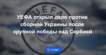 УЕФА открыл дело против сборной Украины после крупной победы над Сербией