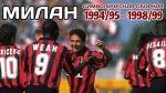 """""""Милан"""". Символическая сборная за период 1994/95–1998/99"""