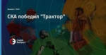 "СКА победил ""Трактор"""