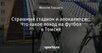 Страшный стадион и апокалипсис. Что такое поход на футбол в Томске