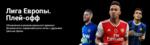 Лига Европы: профиль - Фэнтези - Sports.ru