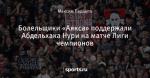 Болельщики «Аякса» поддержали Абдельхака Нури на матче Лиги чемпионов