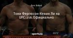 Тони Фергюсон-Кевин Ли на UFC:216.Официально