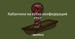 Кабанчики на кубке конфедераций 2017