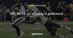 NFL WEEK 11: обзоры и рейтинги
