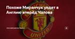 Похоже Миранчук уедет в Англию вперёд Чалова