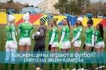 Как женщины играют в футбол? Снято на экшн-камеры.