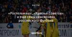 «Ростельмаш», «Крылья Советов» и еще семь «выскочек» российского футбола