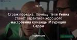 Страж порядка. Почему Пепе Рейна станет гарантией хорошого настроения команды Маурицио Сарри - NapoliMania - Блоги - Sports.ru