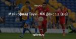 Мэйнсфилд Таун - МК Донс 1:1 (1:0)
