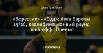 «Боруссия» - «Одд»: Лига Европы 15/16, квалификационный раунд плей-офф | Превью