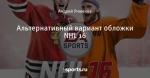 Альтернативный вариант обложки NHL 16
