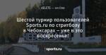 Шестой турнир пользователей Sports.ru по стритболу в Чебоксарах – уже в это воскресенье!