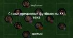 Самые преданные футболисты XXI века