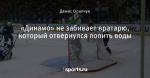 «Динамо» не забивает вратарю, который отвернулся попить воды