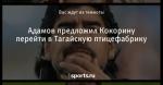 Адамов предложил Кокорину перейти в Тагайскую птицефабрику