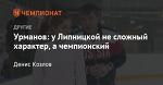 Урманов: у Липницкой не сложный характер, а чемпионский