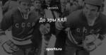 До эры КХЛ
