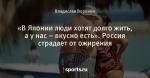 «В Японии люди хотят долго жить, а у нас – вкусно есть». Россия страдает от ожирения
