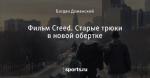 Фильм Creed. Старые трюки в новой обертке