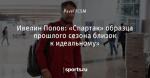 Ивелин Попов: «Спартак» образца прошлого сезона близок к идеальному»
