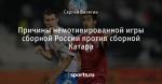 Причины немотивированной игры сборной России против сборной Катара