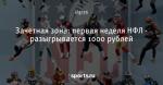 Зачетная зона: первая неделя НФЛ - разыгрывается 1000 рублей