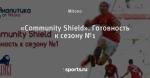 «Community Shield». Готовность к сезону №1