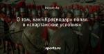 О том, как «Краснодар» попал в «спартанские условия»