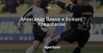 Александр Панов и Войцех Ковалевски
