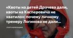 «Квоты на детей Драчева дали, квоты на Касперовича не хватило»: почему личному тренеру Логинова не дали российской аккредитации