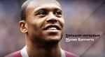 «Это была одна из моих лучших игр». Интервью с Жулио Баптистой - Arsenal. Special edition - Блоги - Sports.ru