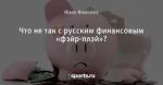 Что не так с русским финансовым «фэйр-плэй»?