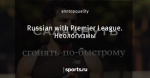Russian with Premier League. Неологизмы