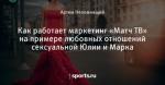 Как работает маркетинг «Матч ТВ» на примере любовных отношений сексуальной Юлии и Марка