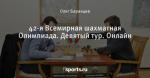 42-я Всемирная шахматная Олимпиада. Девятый тур. Онлайн