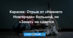 Карасев: Отрыв от «Нижнего Новгорода» большой, но «Зенит» не сдается